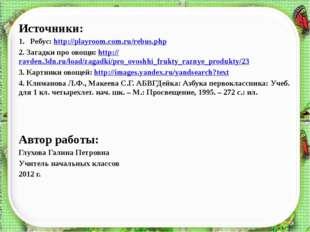 Источники: Ребус: http://playroom.com.ru/rebus.php 2. Загадки про овощи: http