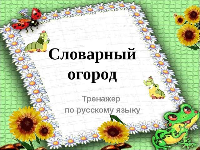 Словарный огород Тренажер по русскому языку