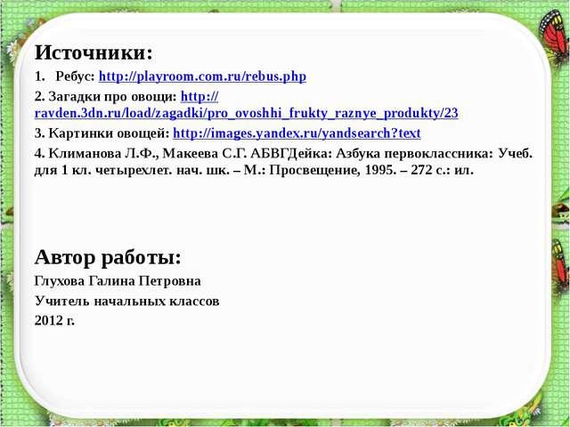 Источники: Ребус: http://playroom.com.ru/rebus.php 2. Загадки про овощи: http...