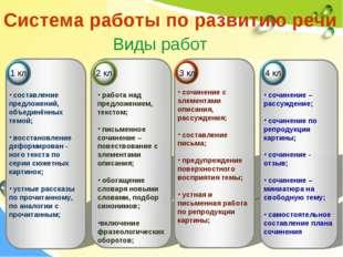 Система работы по развитию речи составление предложений, объединённых темой;