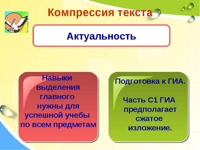 Компрессия текста Актуальность Навыки выделения главного нужны для успешной у...