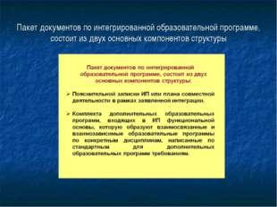 Пакет документов по интегрированной образовательной программе, состоит из дву