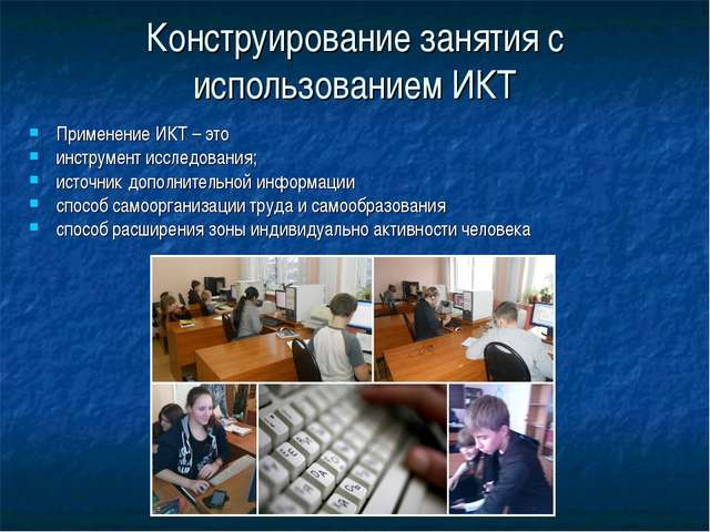 Конструирование занятия с использованием ИКТ Применение ИКТ – это инструмент...