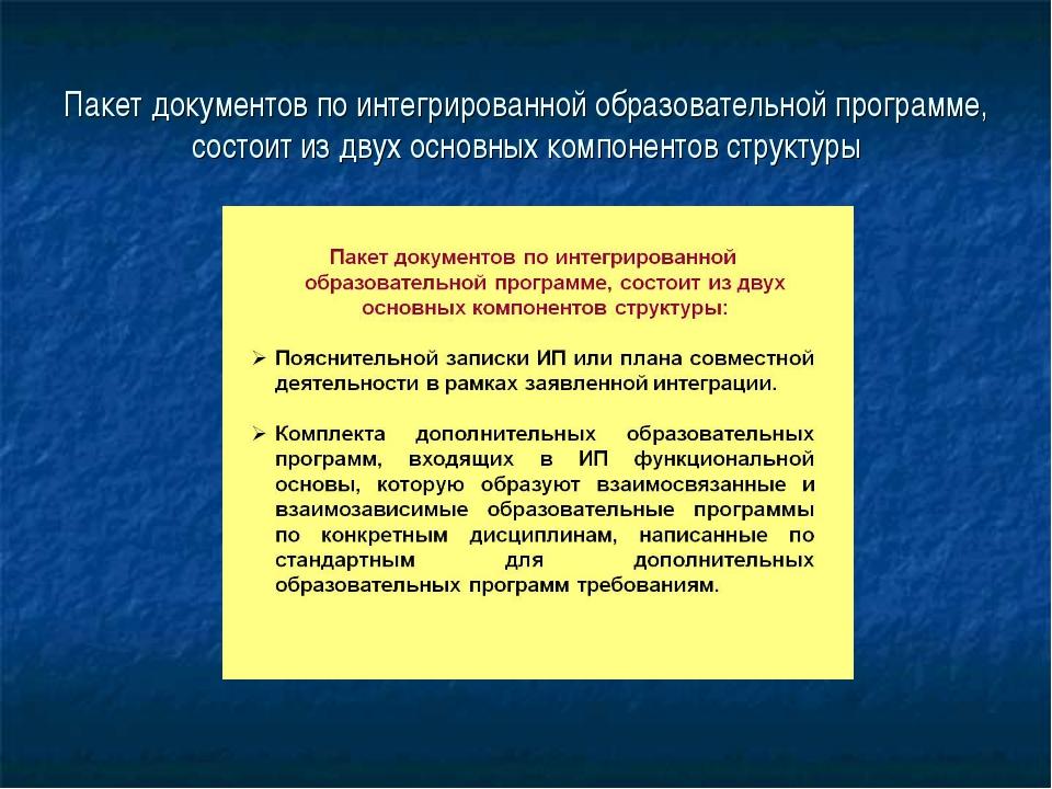 Пакет документов по интегрированной образовательной программе, состоит из дву...