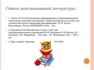 Список использованной литературы: 1. Батан, Л. Ф. Использование информационн