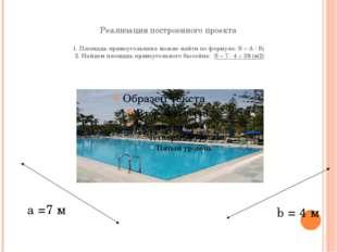 Реализация построенного проекта 1. Площадь прямоугольника можно найти по форм