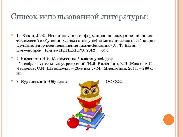 Список использованной литературы: 1. Батан, Л. Ф. Использование информационн...