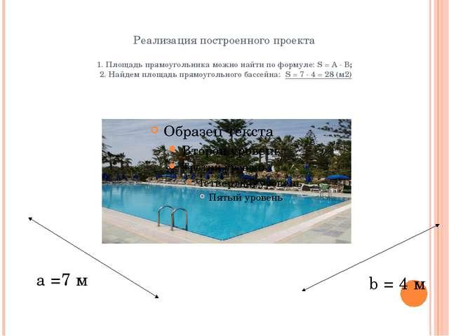 Реализация построенного проекта 1. Площадь прямоугольника можно найти по форм...