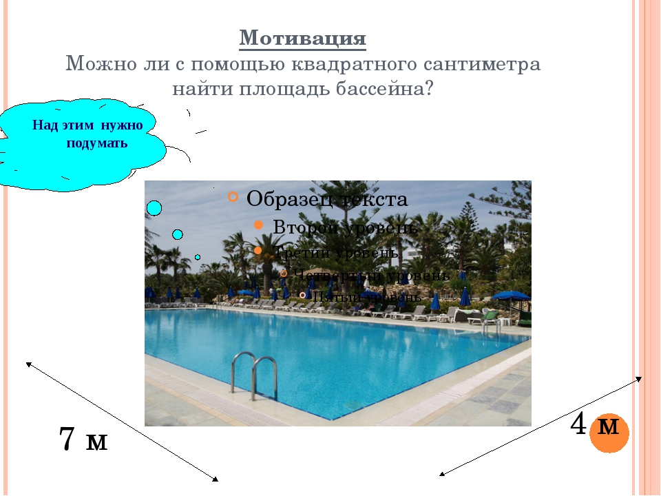 Мотивация Можно ли с помощью квадратного сантиметра найти площадь бассейна? 7...
