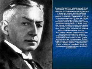 Елецкий литературно-мемориальный музей писателя И.А. Бунина был основан в ию