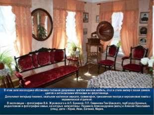 В этом зале воссоздана обстановка гостиной дворянина: мягкая венская мебель,
