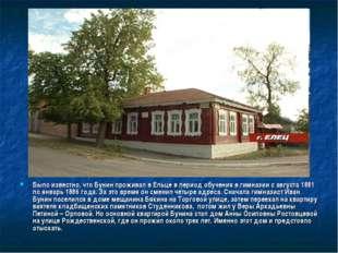 Было известно, что Бунин проживал в Ельце в период обучения в гимназии с авгу