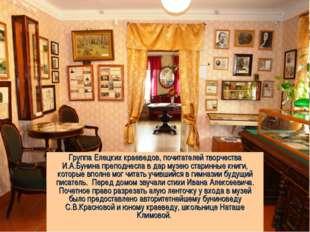 Группа Елецких краеведов, почитателей творчества И.А.Бунина преподнесла в дар