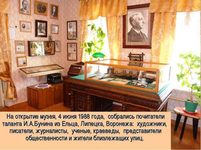 На открытие музея, 4 июня 1988 года, собрались почитатели таланта И.А.Бунина...