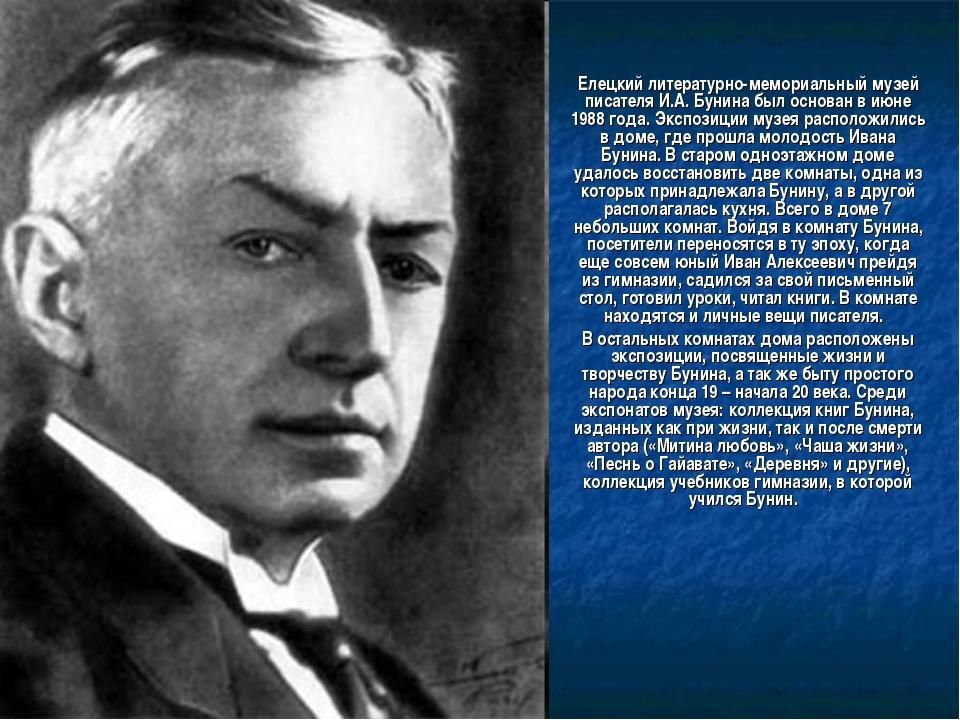 Елецкий литературно-мемориальный музей писателя И.А. Бунина был основан в ию...
