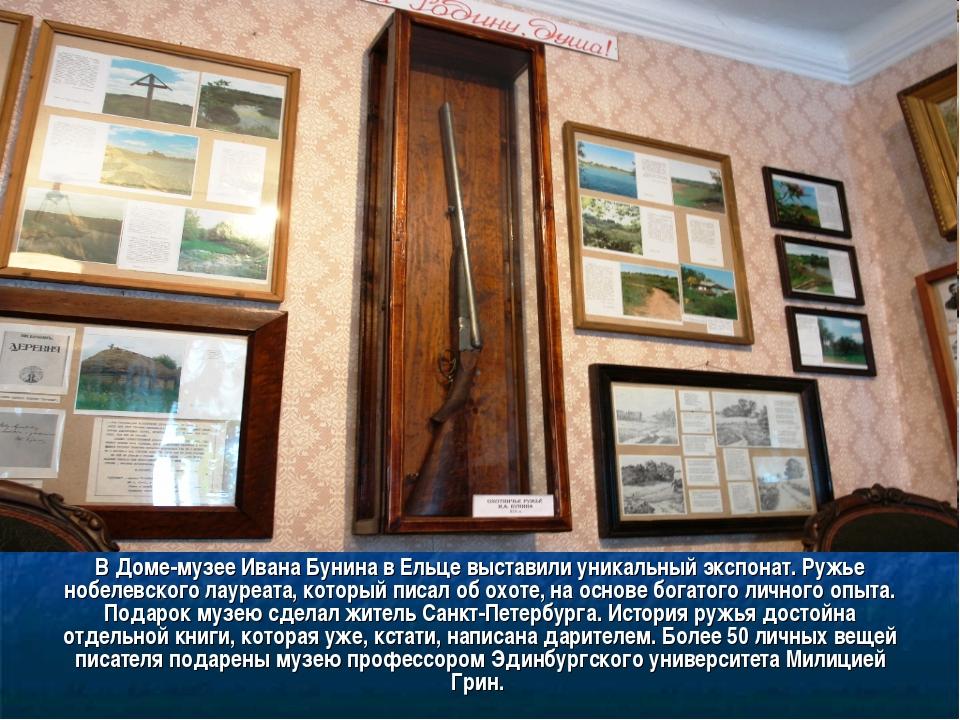 В Доме-музее Ивана Бунина в Ельце выставили уникальный экспонат. Ружье нобеле...