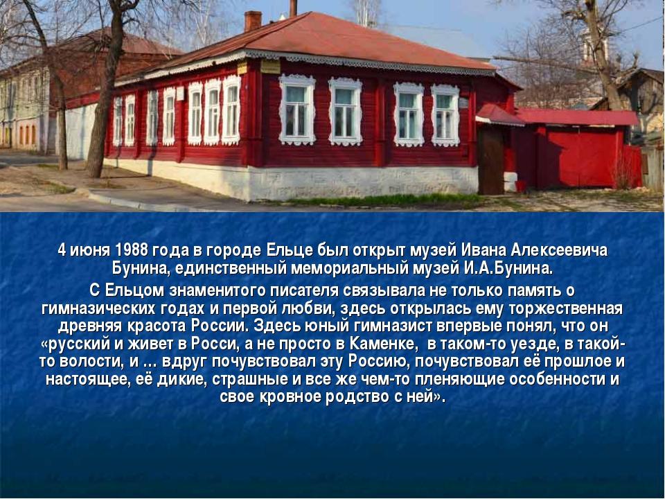 4 июня 1988 года в городе Ельце был открыт музей Ивана Алексеевича Бунина, ед...