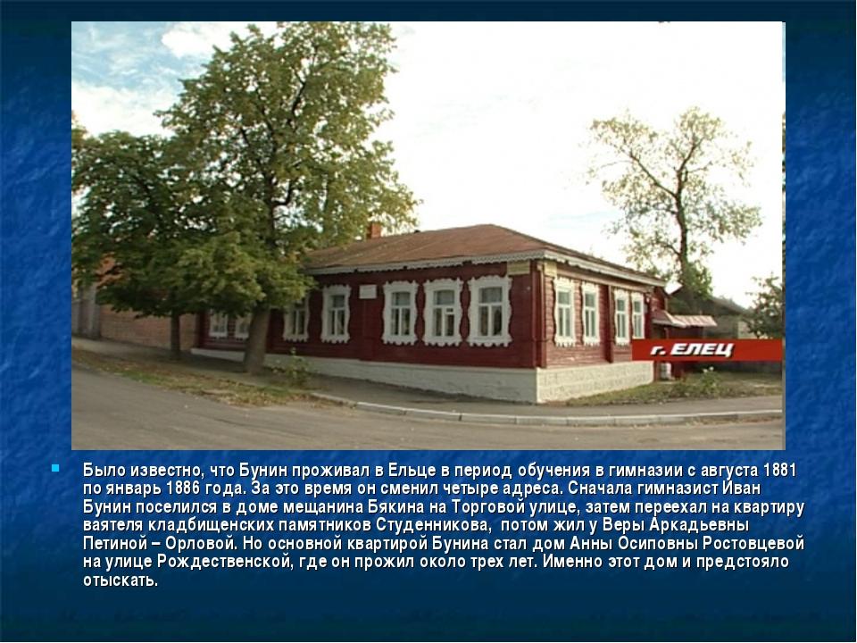 Было известно, что Бунин проживал в Ельце в период обучения в гимназии с авгу...