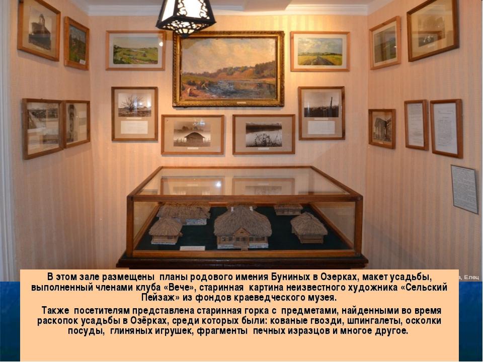 В этом зале размещены планы родового имения Буниных в Озерках, макет усадьбы...
