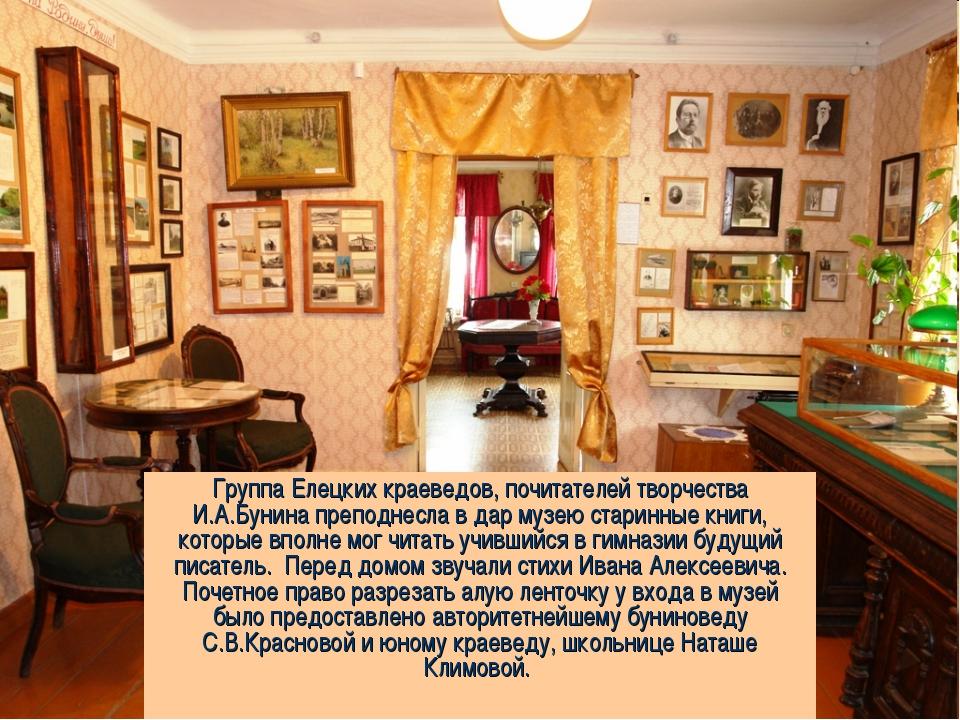Группа Елецких краеведов, почитателей творчества И.А.Бунина преподнесла в дар...