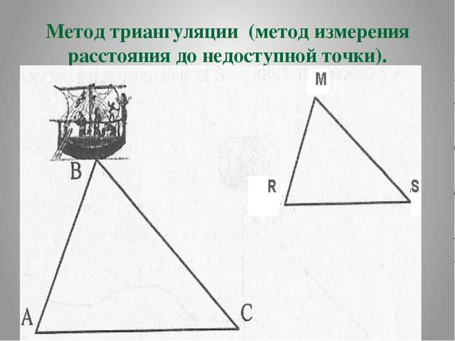 Метод триангуляции (метод измерения расстояния до недоступной точки).