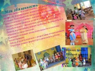 Участие в конкурсе «Мое призвание воспитатель» в номинации «На пути к успеху»