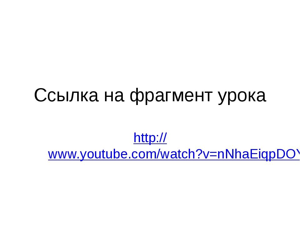 Ссылка на фрагмент урока http://www.youtube.com/watch?v=nNhaEiqpDOY