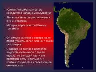 Южная Америка полностью находится в Западном полушарии. Большая её часть рас