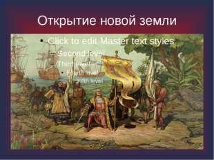 Открытие новой земли Сообщение ученика об экспедиции Х. Колумба: Мысль о том,