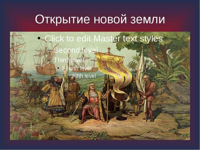 Открытие новой земли Сообщение ученика об экспедиции Х. Колумба: Мысль о том,...