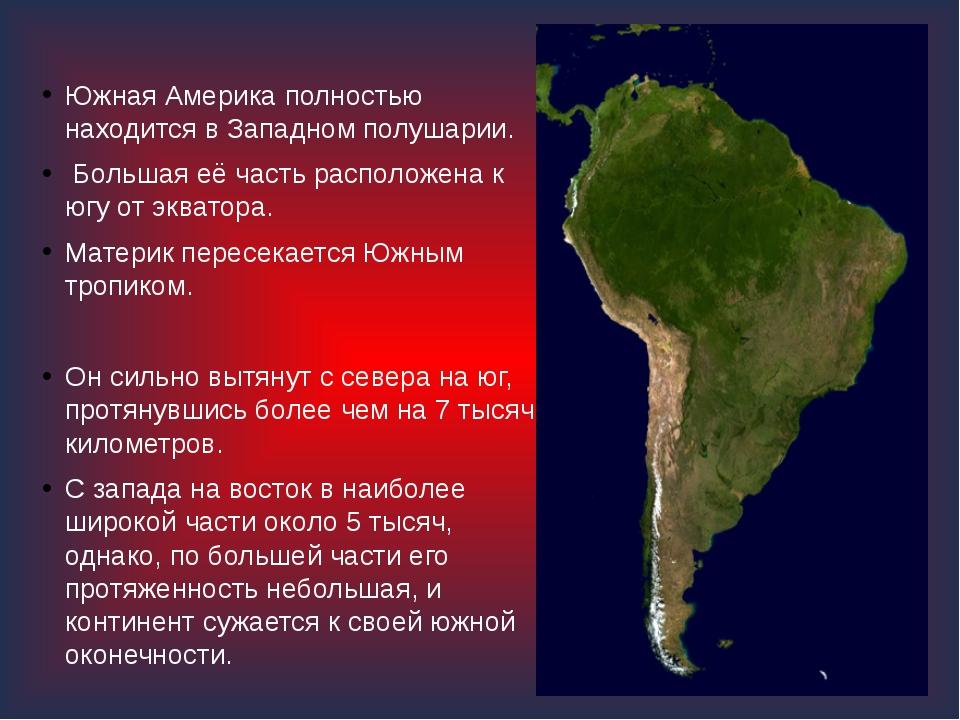 Южная Америка полностью находится в Западном полушарии. Большая её часть рас...