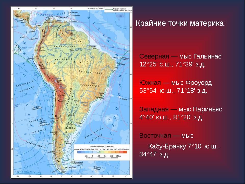 Крайние точки материка: Северная — мыс Гальинас 12°25' с.ш., 71°39' з.д. Южна...
