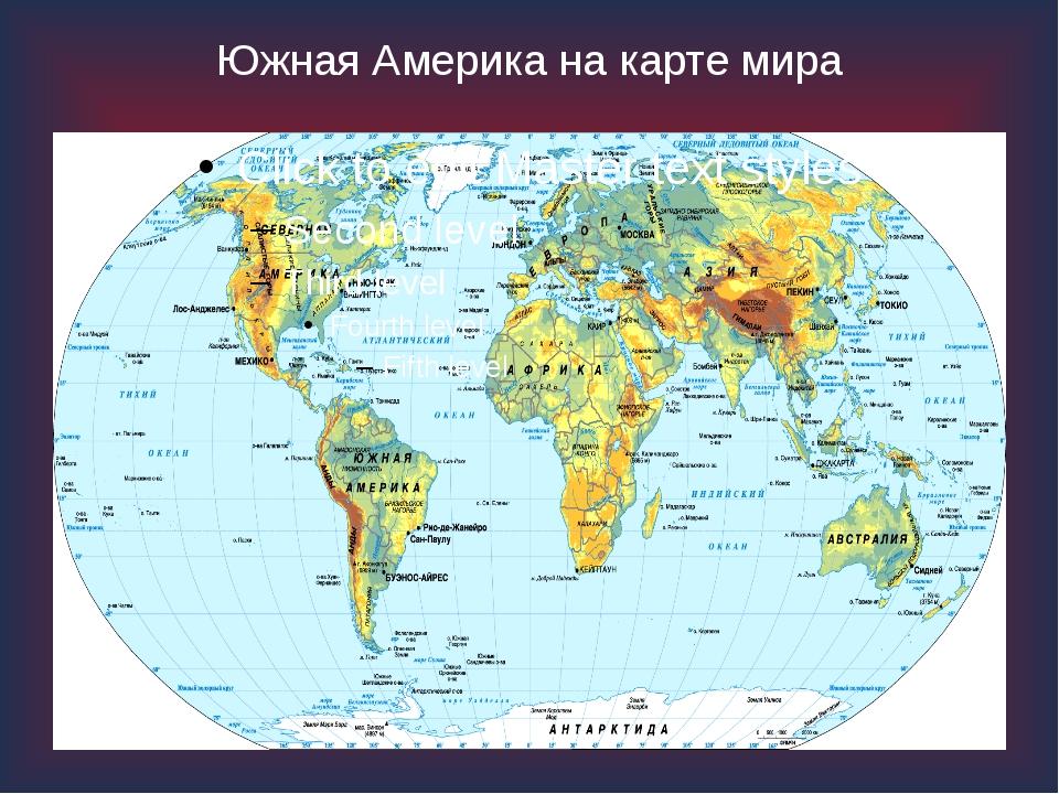 Южная Америка на карте мира