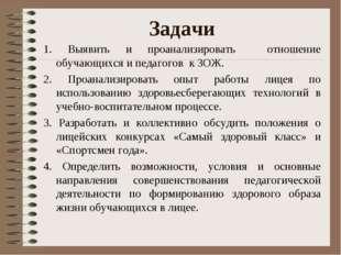Задачи 1. Выявить и проанализировать отношение обучающихся и педагогов к ЗОЖ.