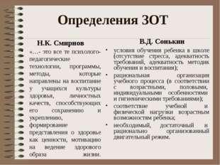Определения ЗОТ Н.К. Смирнов «…- это все те психолого-педагогические технолог