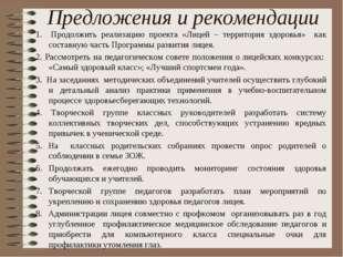Предложения и рекомендации 1. Продолжить реализацию проекта «Лицей – территор