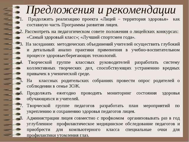 Предложения и рекомендации 1. Продолжить реализацию проекта «Лицей – территор...
