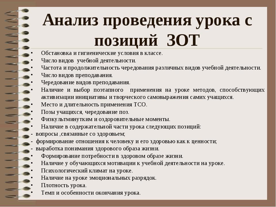 Анализ проведения урока с позиций ЗОТ Обстановка и гигиенические условия в кл...