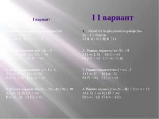 I вариант I I вариант 1.Является ли решением неравенства 3 – 2х > 5 число А)