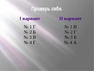Проверь себя. Iвариант IIвариант № 1 Г № 2 Б № 3 В № 4 Г № 1 В № 2 Г № 3 Б №