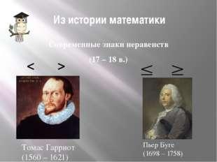 Из истории математики Современные знаки неравенств (17 – 18 в.) < > Томас Гар