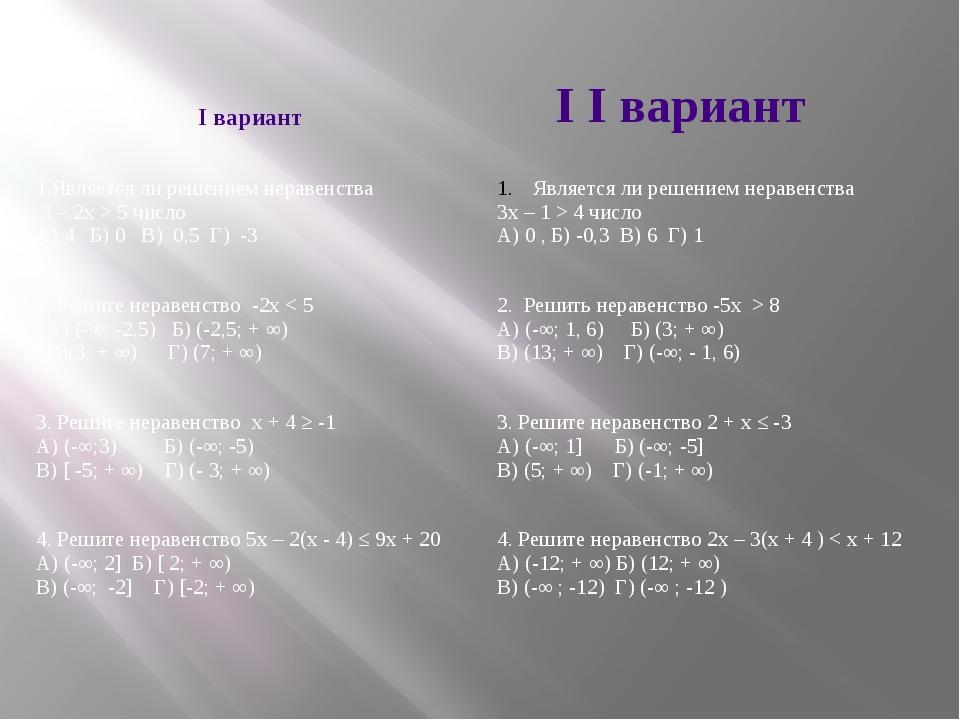 I вариант I I вариант 1.Является ли решением неравенства 3 – 2х > 5 число А)...