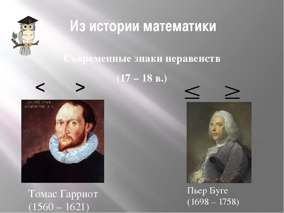 Из истории математики Современные знаки неравенств (17 – 18 в.) < > Томас Гар...