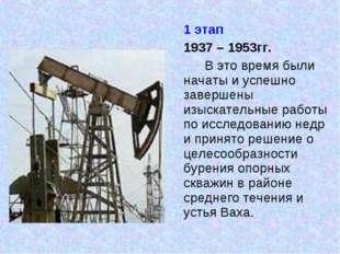 1 этап 1937 – 1953гг. В это время были начаты и успешно завершены изыскат