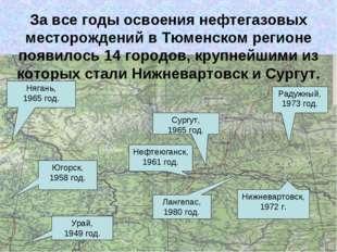 За все годы освоения нефтегазовых месторождений в Тюменском регионе появилось