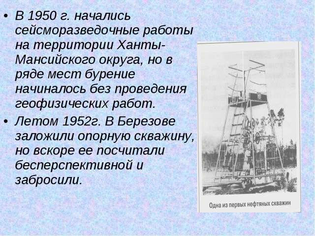 В 1950 г. начались сейсморазведочные работы на территории Ханты-Мансийского о...