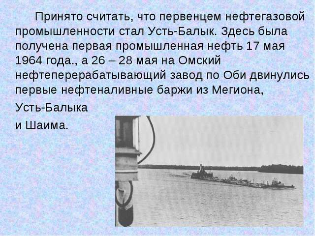 Принято считать, что первенцем нефтегазовой промышленности стал Усть-Балык....