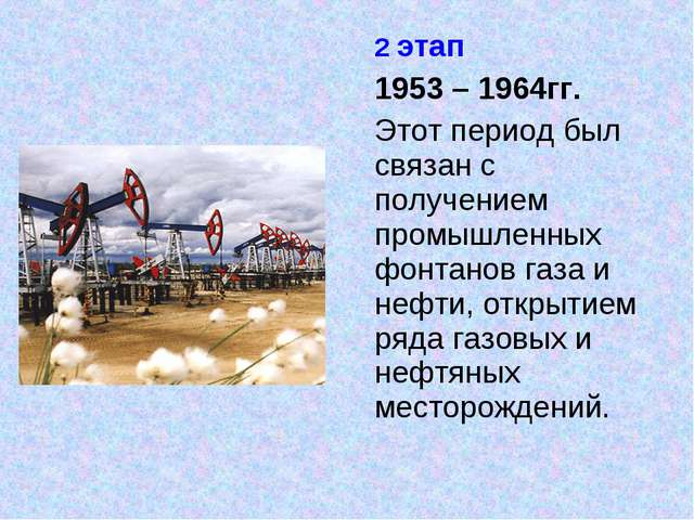 2 этап 1953 – 1964гг. Этот период был связан с получением промышленных фон...