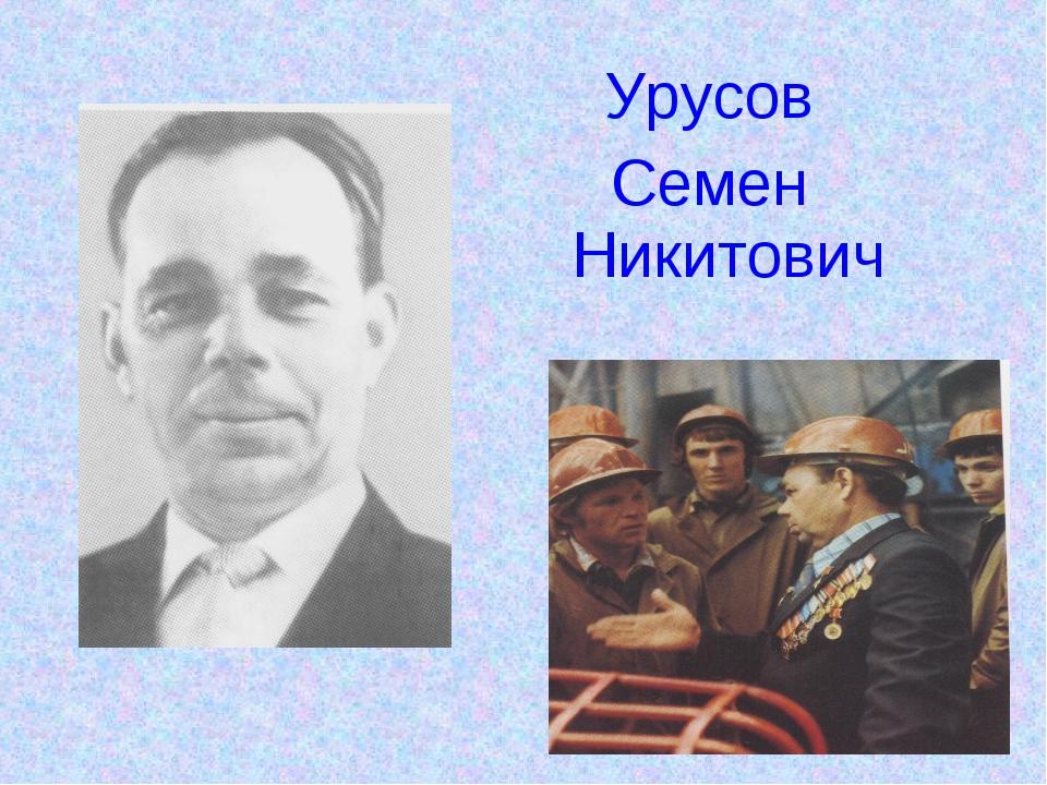 Урусов Семен Никитович