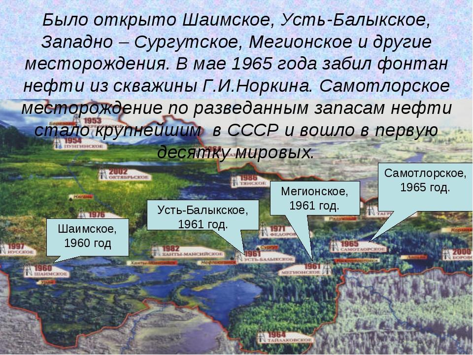 Было открыто Шаимское, Усть-Балыкское, Западно – Сургутское, Мегионское и дру...